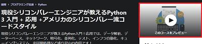python-course-detail-min