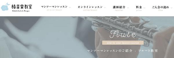 tsubaki-flute-min