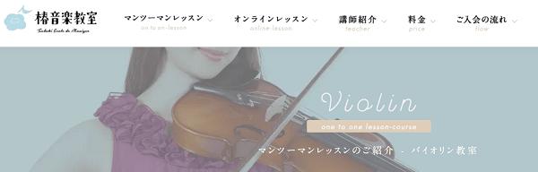 tsubaki-violin-min