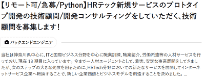 workship-python-job1-min