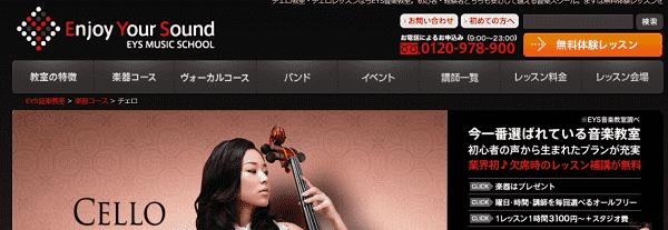 eys-music-cello-min