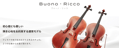 eys-music-cello-present-min