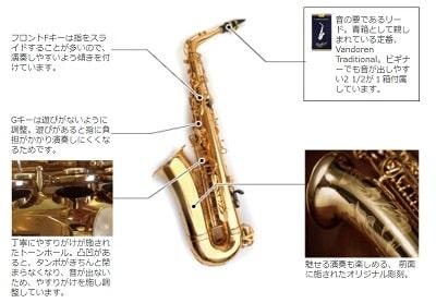 eys-music-school-saxphone-gift-min