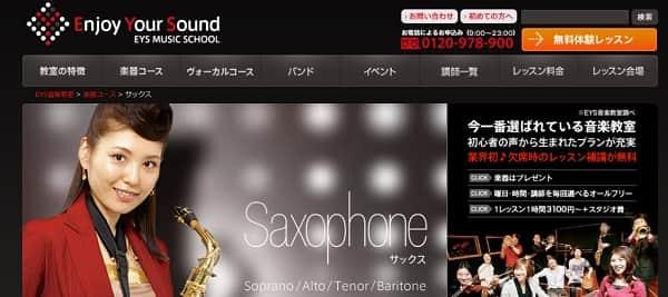 eys-music-school-saxphone-min
