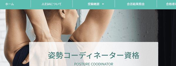 shisei-coodinator-min