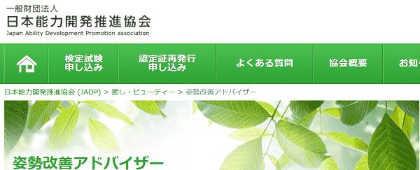 shisei-kaizen-advisor-min