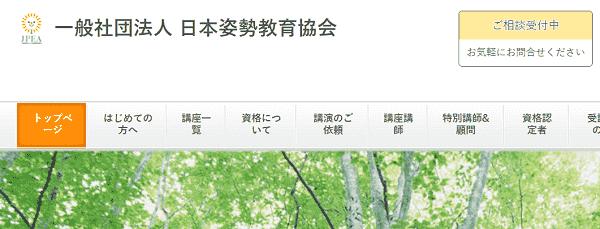 shisei-kyouiku-advisor-min