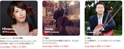 superprof-cello-professors-min