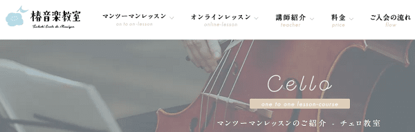 tsubaki-cello-min