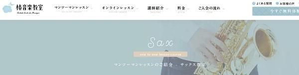tsubaki-saxphone-min