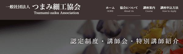 tsumami-zaiku-association-certification-min