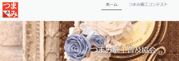 tsumami-zaiku-association-min
