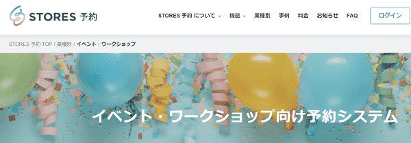 stores-yoyaku-min
