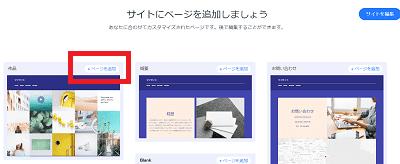 wix-start-template-answer3-min